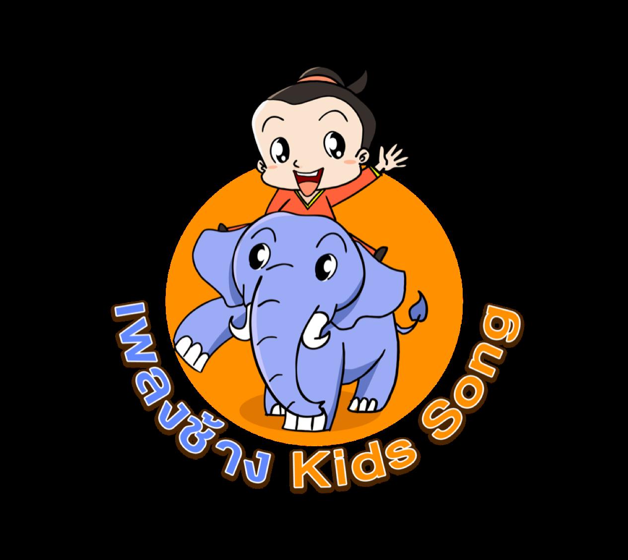 เพลงช้าง การ์ตูนน่ารัก ChangKidsSong