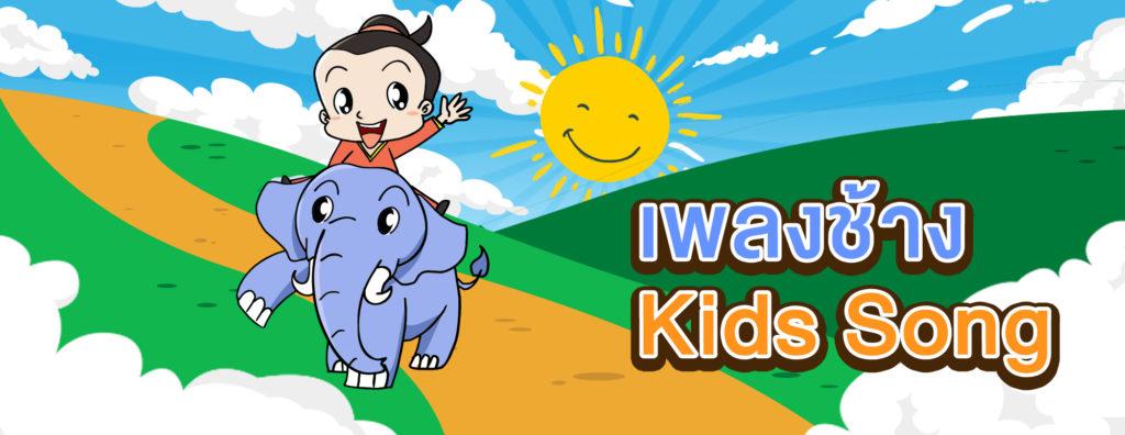 เพลงช้าง kidssong