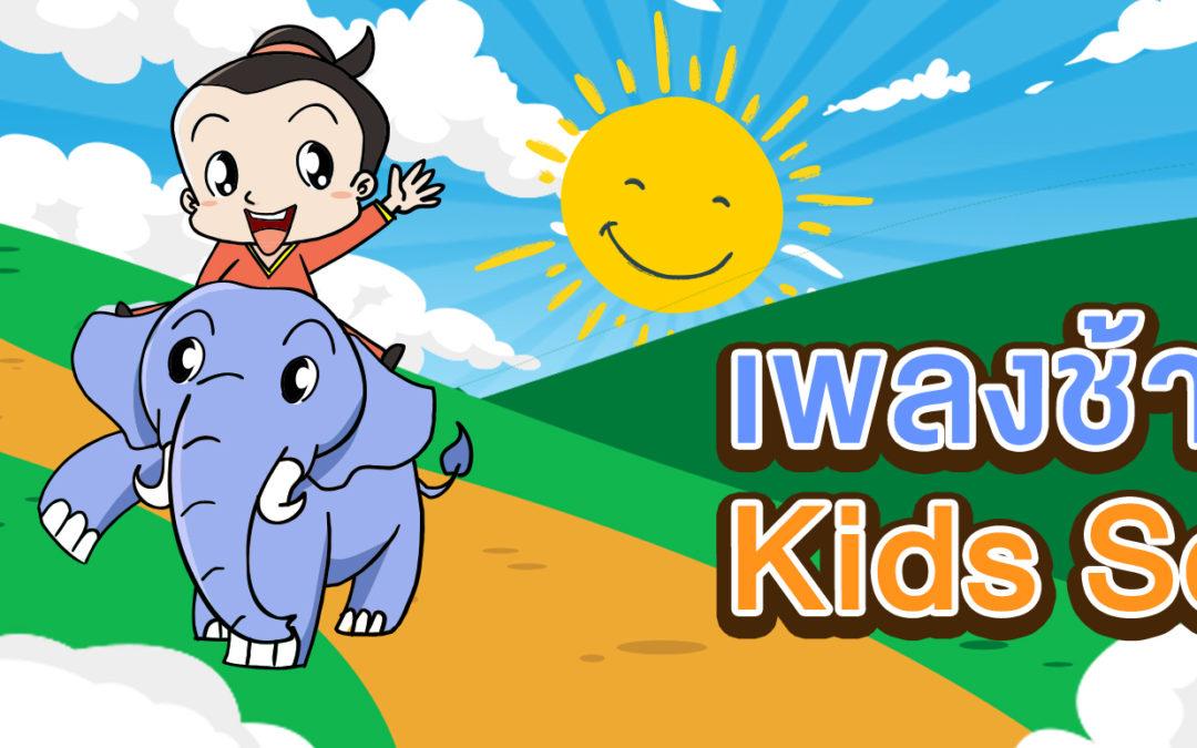 เพลงเด็กอนุบาล ช้าง ช้าง ช้าง น้องเคยเห็นช้างหรือเปล่า