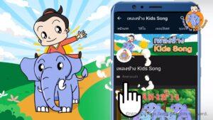 ช่อง เพลงช้าง Kids Song - เพลงเป็ด