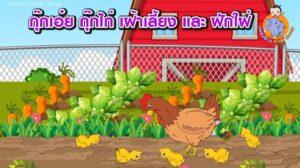 เพลงกุ๊กไก่ เพลงเด็ก เพลงไก่